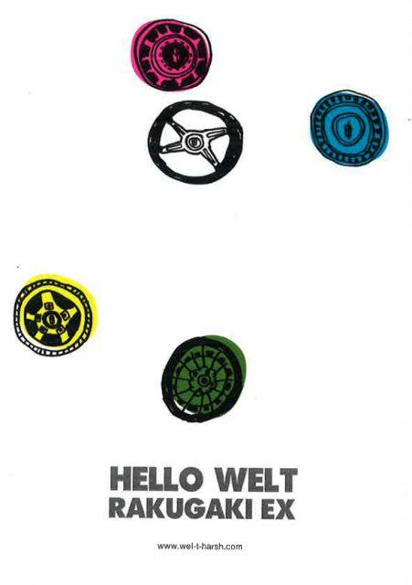 hellowelt _1